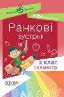 Посібник для вчителя. Ранкові зустрічі. 2 клас І семестр