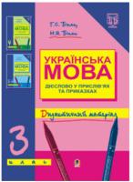 Українська мова. Дієслово у прислів'ях та приказках. Дидактичний матеріал. 3 клас.