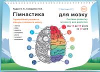 Альбом для розвитку логіки, уваги та пам'яті у дітей та дорослих від 10-99 років (частина 2)