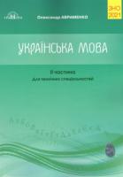ЗНО 2021 Українська мова Авраменко Збірник завдань у тестовій формі Для технічних спеціальностей 2 Частина