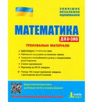 ЗНО + ДПА Математика Тренувальні матеріали. Літера