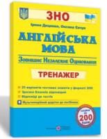 ЗНО 2021 Англійська мова. Тренажер. Доценко Євчук