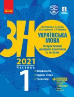 ЗНО 2021: Українська мова Інтерактивний довідник-практикум із тестами Частина 1