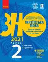 ЗНО 2021: Українська мова Інтерактивний довідник-практикум із тестами Частина 2