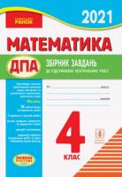 ДПА Математика 4 клас. Збірник завдань для підготовки до підсумкових контрольних робіт