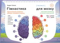 Альбом для розвитку логічного мислення, уваги та пам'яті дітей від 7 років (частина 2)