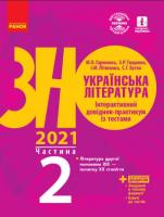 ЗНО 2021: Українська література Інтерактивний довідник-практикум із тестами Частина 2