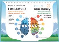 Альбом для розвитку логіки, уваги та пам'яті дітей від 4 до 6 років (частина 2)