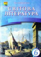 Міляновська Ніна Світова література. 6 клас. Посібник-хрестоматія