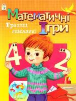 Математичні ігри: Граючи мислимо