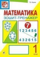Математика. Зошит-тренажер. 1 клас: у 2 ч. Ч.1 Будна Т.