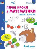 Ігрові вправи Рівень 1 Перші кроки з математики 4 - 6 років