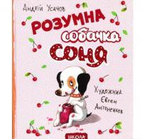 Розумна собачка Соня (рожева обкладинка) Усачов А.