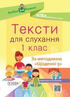 Посібник для вчителя Тексти для слухання 1 клас За методикою «Щоденні 5»