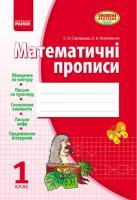 "Математичні прописи. 1 клас (до ""Навчального зошита"" С. О. Скворцової, О. В. Онопрієнко)"