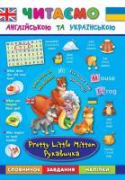 Читаємо англійською Рукавичка Pretty Little Mitten