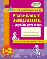 Розвивальні завдання з української мови. 1-2 класи - Лазарєва А. І.