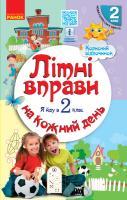 Літні вправи на кожний день. Я йду в 2 клас - Єфімова І.В., Курганова Н.В.