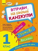 Вправи на шкільні канікули. 1 клас (Осінні, зимові, весняні) - Каспарова Ю. В.