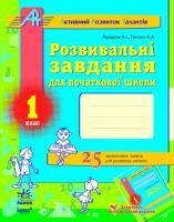 Ранок Розвивальні завдання для початкової школи. 1 клас. Серія «АРТ»