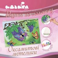 """Розпис по полотну """"Оксамитові метелики"""" розмір 25 х 30 см 7106"""