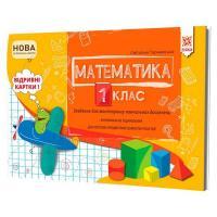 Картки НУШ Математика 1 клас. Завдання для моніторингу навчальних досягнення