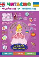 Читаємо англійською Попелюшка Cinderella