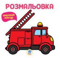 Розмальовка Пожежна машина