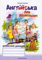 Англійська для дошкільнят: робочий зошит