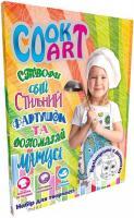 Набір для творчості Strateg Cook Art — створи свій фартушок