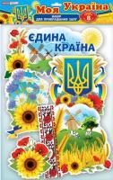 """Набір прикрас """"Моя Україна"""""""