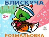 Блискуча розмальовка для малюків Качка