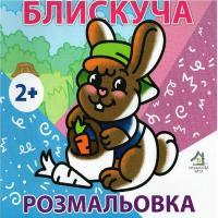 Блискуча розмальовка для малюків Кролик.
