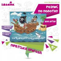 Розпис по полотну ідейка Піратська пригода 25x30 см (7140/2)