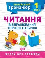 Фісіна А.О. Тренажер з англійської мови. Читання. 1 клас