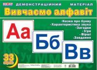Вивчаємо алфавіт демонстраційний матеріал
