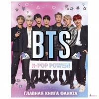 BTS. K-pop power! Головна книга фаната - Сара Стенфорд