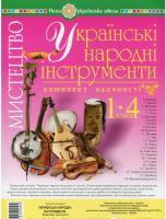 Мистецтво. 1-4 класи. Українські народні інструменти. Комплект наочності
