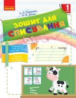 НУШ Зошит для списування. 1 клас - Діптан Н.В., Назаренко А.А.