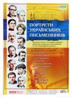 Портрети українських письменників