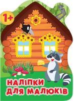 Кієнко Л.В. Наліпки для малюків. Лісовий будинок