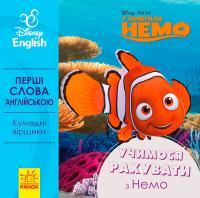 Дісней. Перші слова англійською. Учимося рахувати з Немо