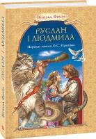 Руслан і Людмила (Фоліо). О. Пушкін