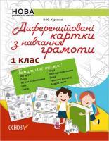 НУШ Диференційовані картки з навчання грамоти. 1 клас - Харченко О. Ю.