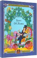 Казки О.С. Пушкіна
