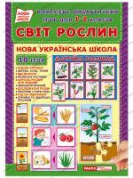 НУШ Комплекс дидактичних ігор Світ рослин