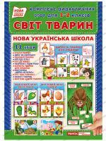 НУШ Комплекс дидактичних ігор для учнів 1-2 класів «Світ тварин»