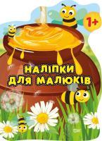 Кієнко Л.В. Наліпки для малюків. Горщик зі смаколиками