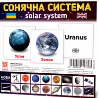 Картки міні Сонячна система (110х110 мм) Зірка