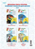 Наочні посібники Державні свята України Комплект плакатів для школи